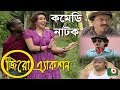Bangla Natok | Zero Zero Action | Hasan Masud, Siddiqur Rahman, Masum Aziz, Faruk Ahmed video