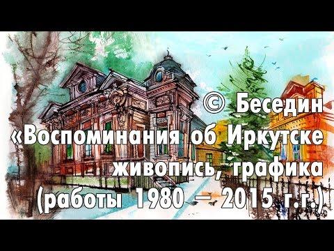 ©.BESEDIN Irkutsk - painting, drawing 1980-2015