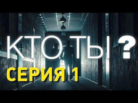 Кто ты? (Серия 1) - Видео онлайн