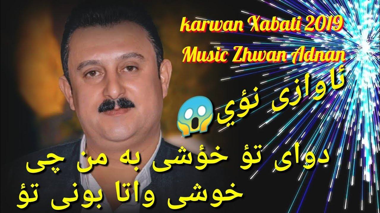 Karwan xabati ( خوشى واتا بونى توو) Zor Shaz Music Zhwan Adnan Track 2