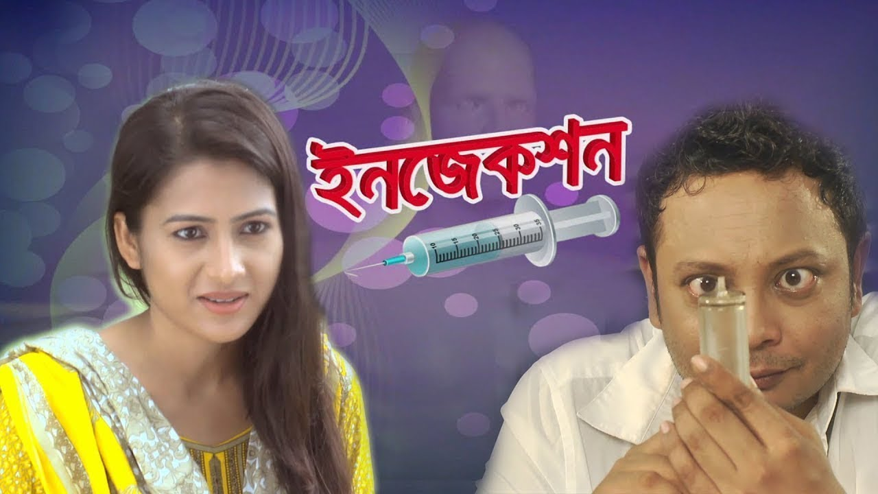 ইনজেকশন | Injection | Bangla Funny Drama | Bangla Natok 2019 | VisionTube