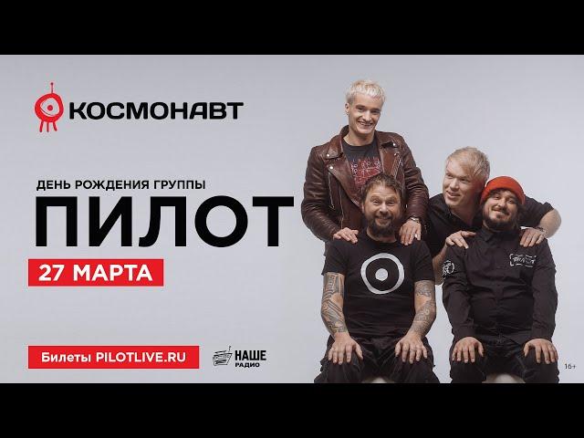 ПИЛОТ — День рождения группы в Питере! (27 марта, «Космонавт»), 16+