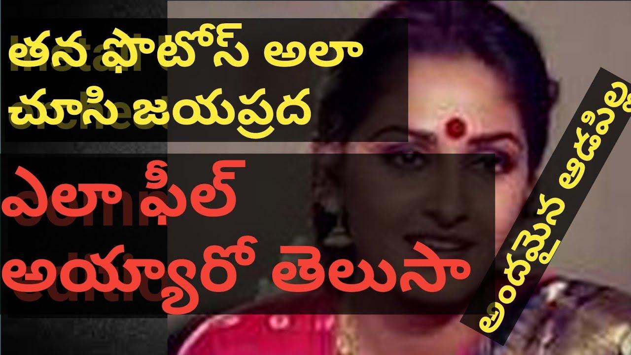 ఆ ఫొటోస్ చూసాక జయప్రద ఎలా ఫీల్ అయ్యారో తెలుసా ||ఆడపిల్ల|| టాలీవుడ్ న్యూస్ |Kusuma Telugu Vlogs