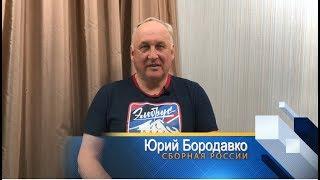 Интервью Юрия Викторовича Бородавко, тренера сборной России по лыжным гонкам проекту \