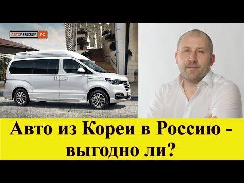 Как растаможить авто из кореи в россию