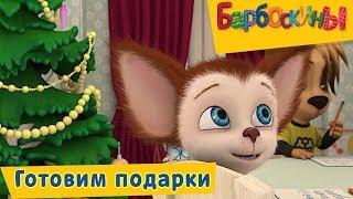 Готовим подарки 🎄 Барбоскины 🎄 Сборник мультфильмов 2018