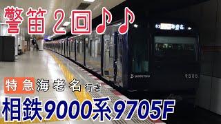 【相鉄】9000系9705F 警笛鳴らして大和駅を発車♪♪  ~特急海老名行き~