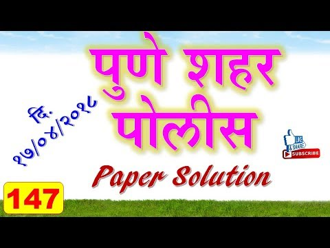 Pune City Police Bharti 2018 Paper Solution by eStudy 7