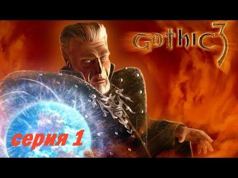 Прохождение Gothic 3, серия 1