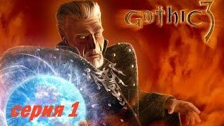 Прохождение Gothic 3, эпизод 1