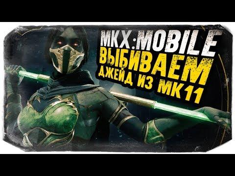 MKX MOBILE ВЫБИВАЕМ ДЖЕЙД ИЗ MK11