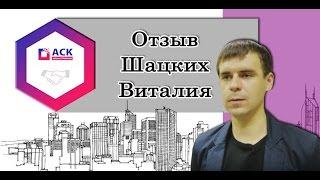 Отзыв Шацких Виталия о строительной компании «АльфаСтройКом»(, 2016-05-19T12:04:25.000Z)