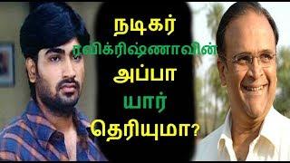 நடிகர் ரவிக்ரிஷ்ணாவின் அப்பா யார் தெரியுமா | Tamil Cinema News | Kollywood News | Tamil Rockers