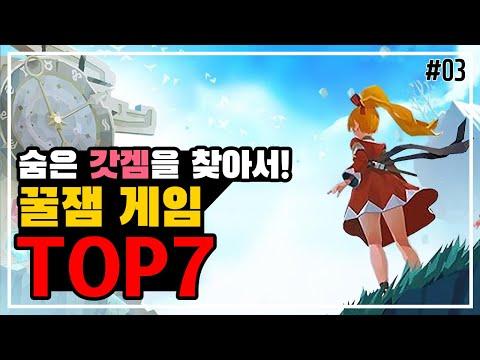 숨겨진 보석 같은 꿀잼 모바일게임 TOP7 [12/16기준, 모바일게임 추천]