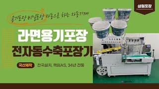 라면용기, 컵용기 자동비닐포장하는 전자동수축포장기(아하…