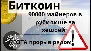 Биткоин. 90000 майнеров в рубилище за хешрейт. IOTA прорыв рядом. Курс биткоина