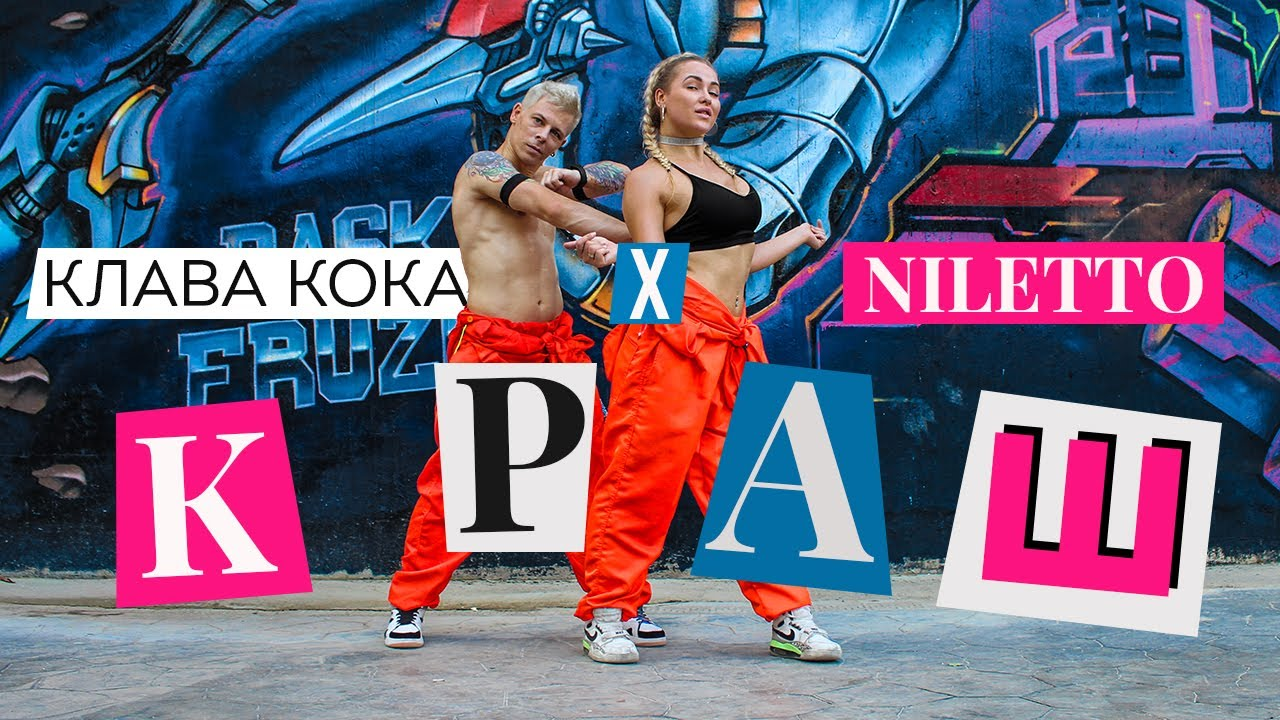 ТАНЕЦ - NILETTO & Клава Кока - КРАШ #DANCEFIT