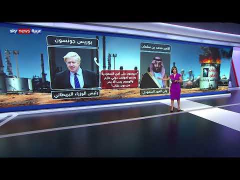 هجمات أرامكو.. مواقف وإدانات  - نشر قبل 35 دقيقة