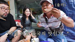 김밥과 떡볶이를 태어나서 처음 먹어 본 베트남 오렌지 …