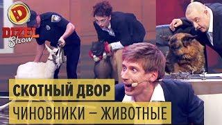 Скотный двор: чиновники стали животными – Дизель Шоу 2017 | ЮМОР ICTV