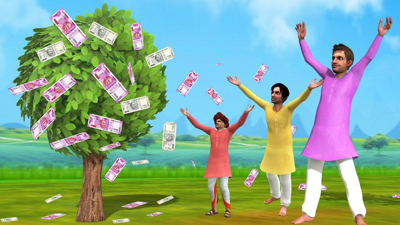 जादुई पेड़ और पैसे की बारिश हिंदी कहानियाँ Hindi Kahaniya - Magical Tree Moral Stories Fairy Tales