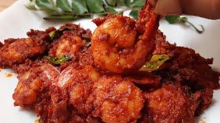 Prawn Ghee Roast Recipe l झिंगा की बहुत ही टेस्टी रेसिपी ज़रूर बनाये