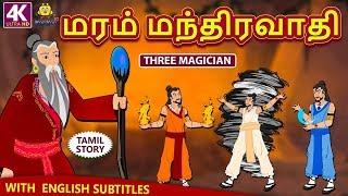 மரம் மந்திரவாதி | Three Magician | Bedtime Stories for Kids | Fairy Tales in Tamil | Tamil Stories