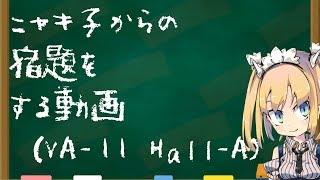 ニャキ子からの宿題をする動画~VA-11 Hall-A~