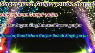 DJ Rasiya देवठनी आय गई नजीक शादी नाय भही... मेरी संग सहेली तीन जिन मै ते एक रही. singer Puran Gujjar