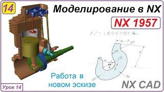 NX CAD. Моделирование в NX. Урок 14. Работа в новом эскизе.