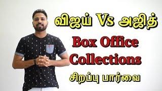 AJITH VS VIJAY  The Box Office Collection king|Ak 57 Thala 57 update news