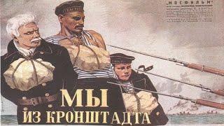 Мы из Кронштадта (1936) в хорошем качестве