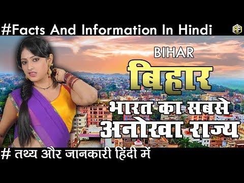 बिहार भारत का सबसे अनोखा राज्य जाने रोचक तथ्य Bihar Facts And Informations In Hindi 2018