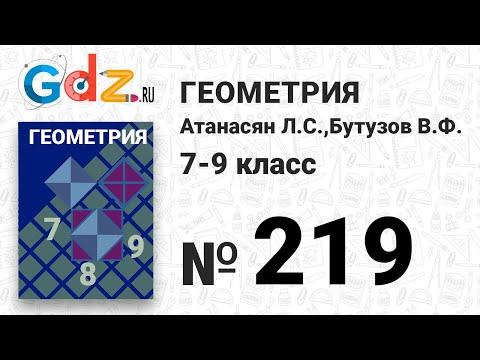 № 219 - Геометрия 7-9 класс Атанасян