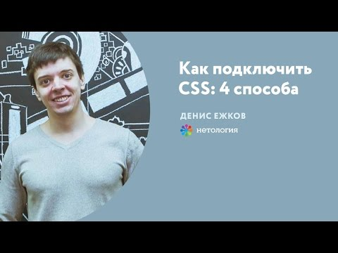 Как подключить CSS: 4 способа | CSS для начинающих