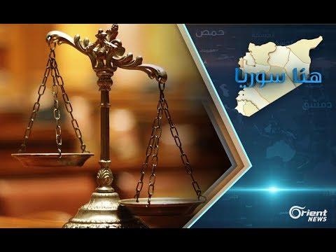 قاضية سورية تصف من غادر سوريا بـ-قليل الأدب-  - 21:20-2018 / 2 / 13