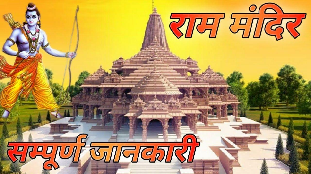 Top 6 Facts about Ram Mandir | Ram Mandir Live | Ram Janam Bhoomi 2020