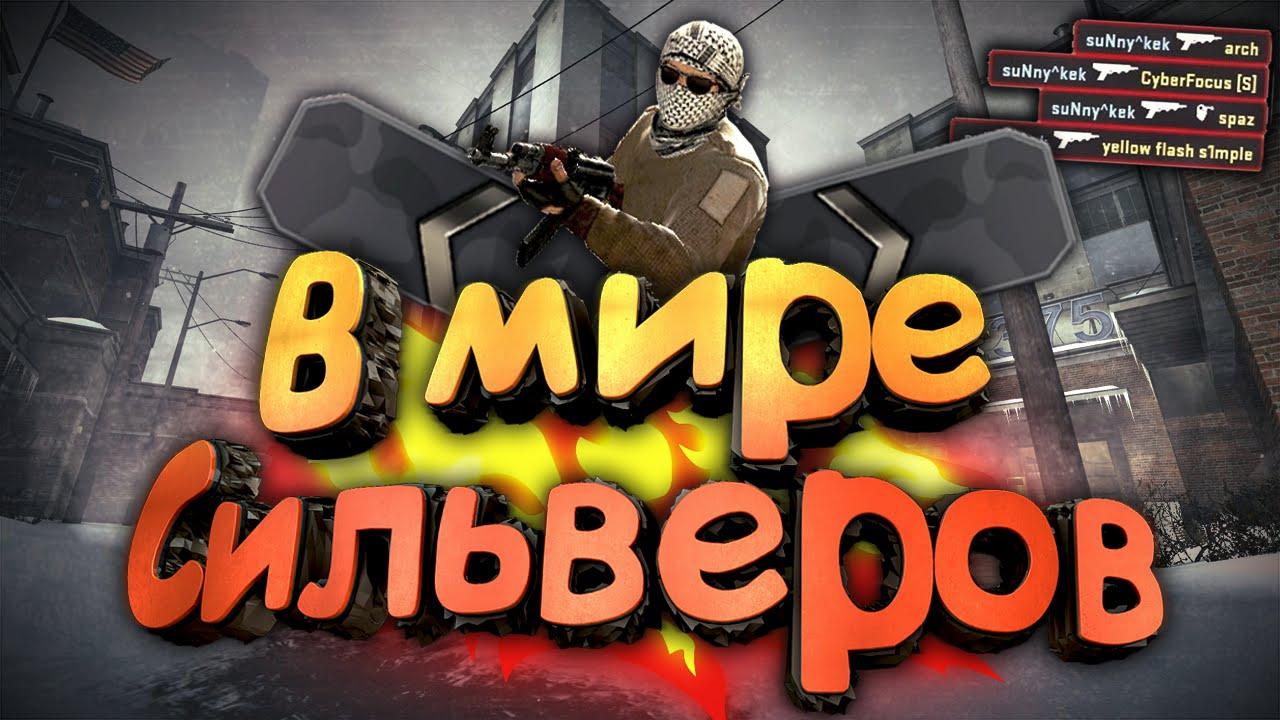 В МИРЕ СИЛЬВЕРОВ - ТРОЛИНГ В КС ГО | УГАРАЕМ НАД СИЛЬВЕРАМИ