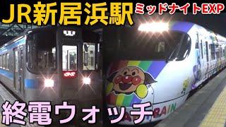 終電ウォッチ☆JR新居浜駅 特急ミッドナイトEXPの終着駅! 予讃線の最終電車!