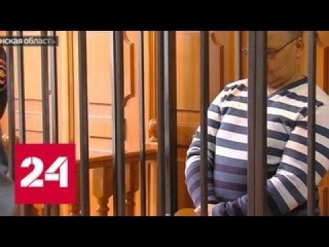 Челябинский браконьер, убивший егеря, сядет на 17 лет - Россия 24
