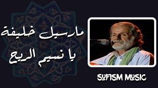 يا نسيم الريح بالكلمات - مارسيل خليفة من قصيدة الحلاج ( Sufism Music ) #أغانى_صوفية HD