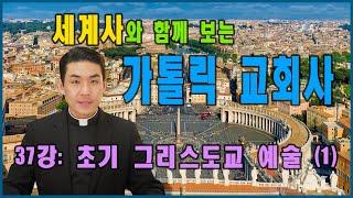 가톨릭 교회사 | 37강: 초기 그리스도교 예술 (1)