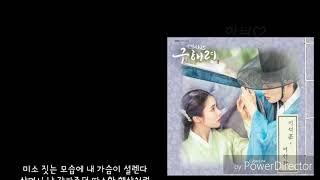 어서와 이석훈 작사 감동is(박지원), 김영성 작곡 서재하, 김영성, 도훈 편곡