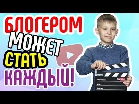 Как стать видеоблогером? Как сделать канал на YouTube научит бесплатная школа видеоблогера.
