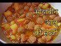 आलू सोयाबीन की सब्जी इन हिंदी | SoyaBean Aloo Ki Sabji Kaise Banti Hai | आलू सोयाबीन की सब्जी रेसिपी