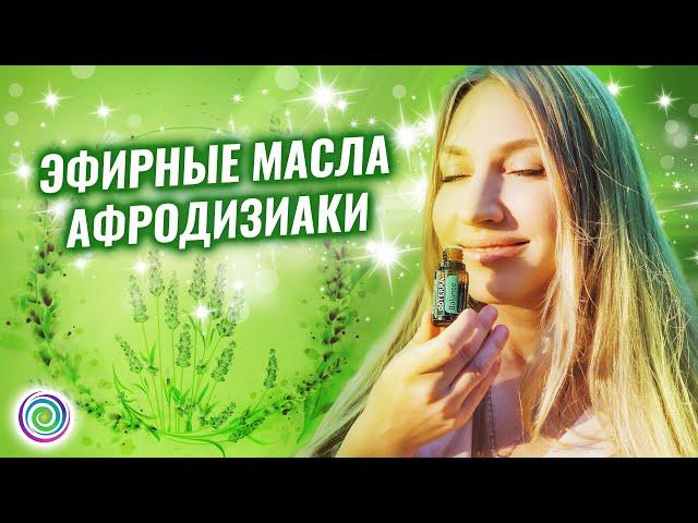 Эфирные масла Афродизиаки – Валентина Майман
