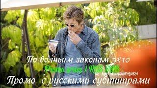 По волчьим законам 3 сезон 10 серия - Промо с русскими субтитрами (Сериал 2016)