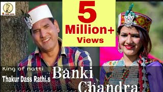 LATEST HIMACHALI NATTI |BANKI CHANDRA| THAKUR DASS RATHI ( king of natti) /Surender Negi/ by R Music