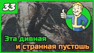 Fallout 4 Выживание  В землю мне ноги  33 ПРОХОЖДЕНИЕ в 1080 60
