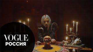 Катя Кищук, Кирилл Бледный, SALUKI и другие герои в мистическом шоу Vogue